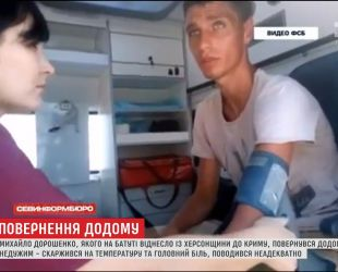 Отнесенный на батуте в Крым Михаил Дорошенко наконец вернулся в Украину