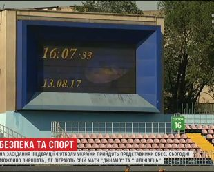 "Федерація футболу України розгляне так зване ""маріупольське питання"""