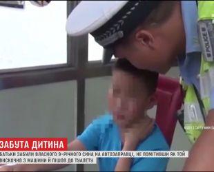 На автозаправке в Китае родители случайно оставили своего 9-летнего сына