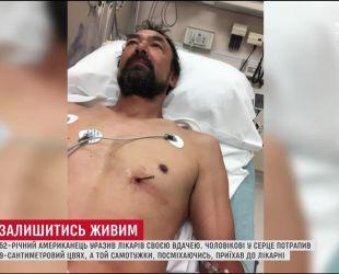 Американець сам із цвяхом в серці приїхав до лікарні