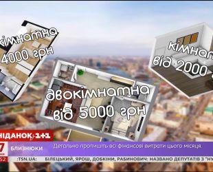 Квартирный вопрос: что следует знать об аренде жилья в Украине