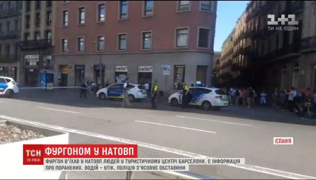 Теракт в Барселоне: в результате наезда фургона погибли по меньшей мере два человека
