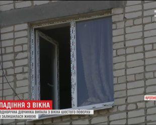В Кропивницком годовалая девочка выпала из окна шестого этажа