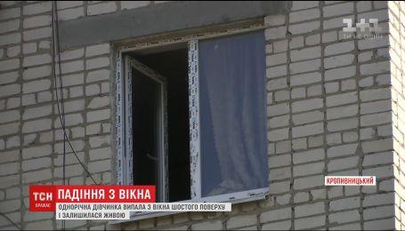 У Кропивницькому однорічна дівчинка випала з вікна шостого поверху
