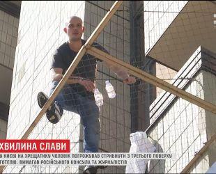 На Хрещатику чоловік впродовж чотирьох годин погрожував стрибнути з вікна готелю