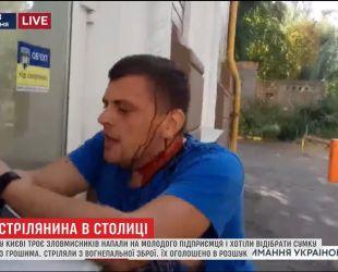 В Киеве трое злоумышленников напали на мужчину и хотели отобрать сумку с деньгами
