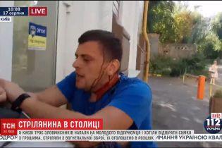 У Києві троє зловмисників напали на чоловіка та хотіли відібрати сумку з грішми