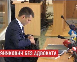 Государственный защитник, предоставленный Януковичу, заявил о самоотводе