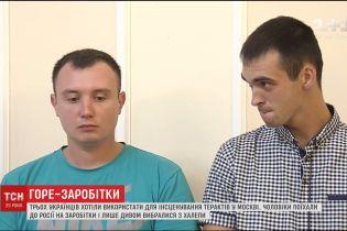 Колишніх українських воїнів АТО планували використати для інсценування терактів у Москві