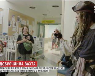 Джонни Депп в образе капитана Джека Воробья порадовал маленьких пациентов госпиталя в Ванкувере