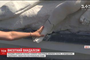 Невідомі зламали частину головної конструкції одеського театру опери та балету