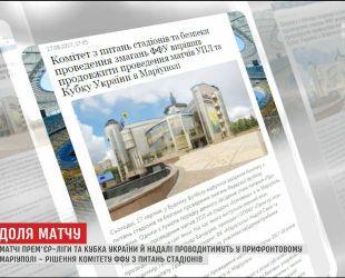 Матчі Прем'єр-ліги та Кубка України і надалі проводитимуть у Маріуполі