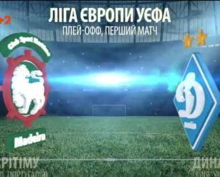 Марітіму - Динамо - 0:0. Відео матчу