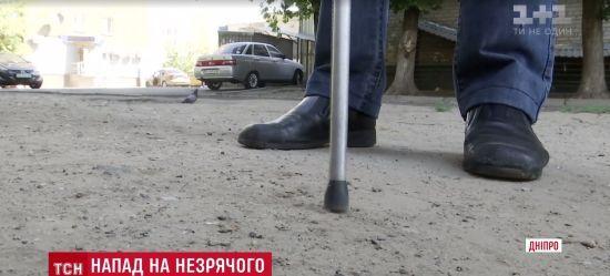 У Дніпрі продавці на базарі побили сліпого чоловіка за випадково пошкоджену рекламу