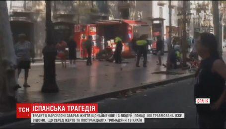 Громадяни щонайменше 18 країн стали жертвами нападу у Барселоні