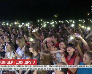 """Во Львове организовали концерт ко дню рождения фронтмена группы """"Скрябин"""""""