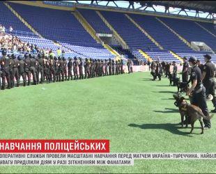 В Харькове накануне футбольного матча Украины и Турции провели учения оперативных служб