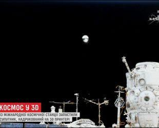 С Международной космической станции запустили первый спутник, напечатанный на 3D принтере