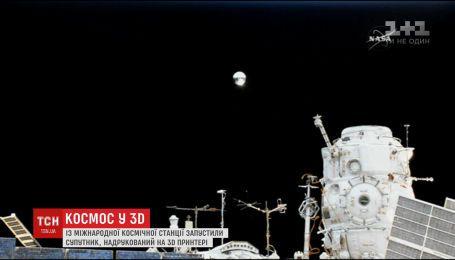 Із Міжнародної космічної станції запустили перший супутник, надрукований на 3D принтері
