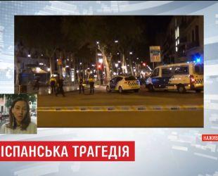 Барселона оговтується від кривавих терактів