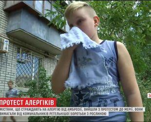 У Запоріжжі містяни, які страждають на алергію від амброзії, влаштували протест