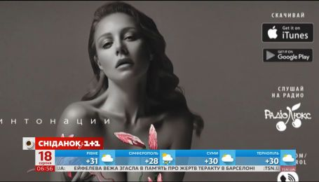 """Тіна Кароль випустила новий альбом """"Інтонації"""""""