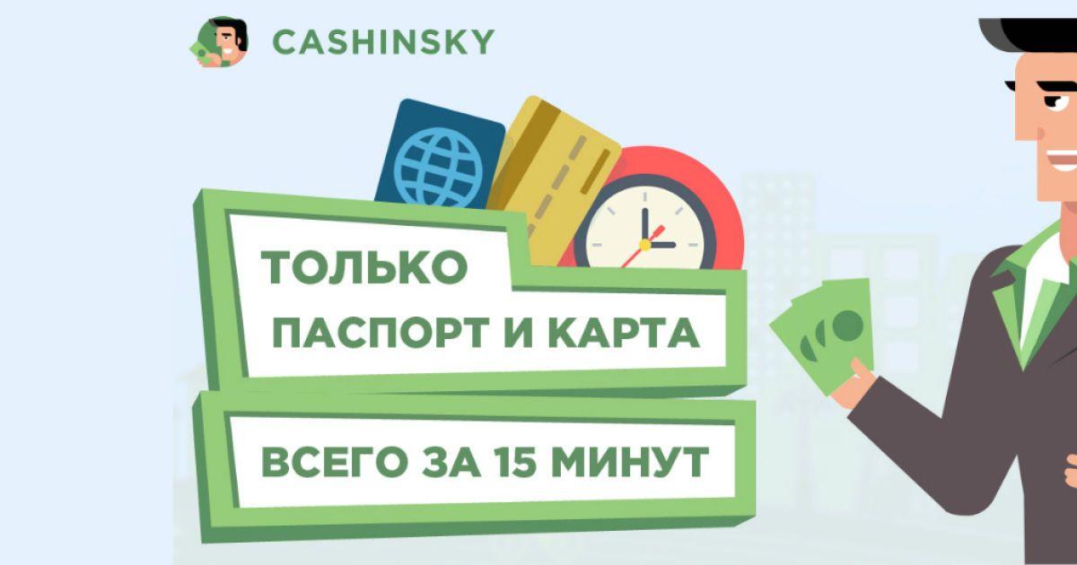 Кредит с плохой кредитной историей в Cashinsky