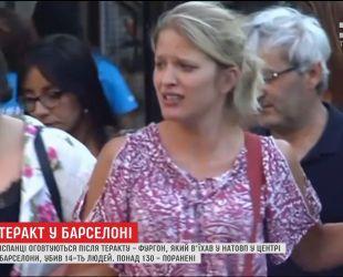 """""""Лоукост-теракт"""": Барселона оговтується від жорстокого наїзду в центрі міста"""