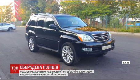 У Києві викрали авто заступника керівника Національної поліції