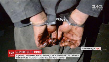 В одесском СИЗО рецидивист убил женщину-конвоира и засунул в мешки разрубленное тело
