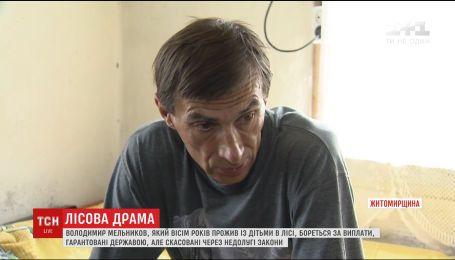 Мужчина, который живет с детьми на Житомирщине после 8 лет в лесу, борется за государственные выплаты