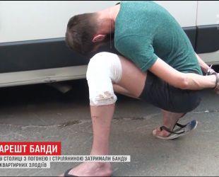 В Киеве правоохранители с стрельбой задержали банду воров