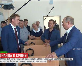 Путин появился в оккупированном Крыму после 10 дней исчезновения
