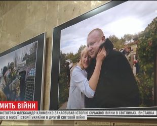 Фотограф Олександр Клименко представив виставку з найемоційнішими моментами в АТО