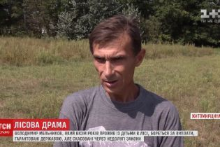 Чоловік, який з чотирма дітьми 8 років прожив у лісі під Києвом, бореться за соцвиплати від держави