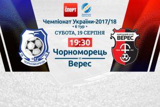 Чорноморець – Верес. Відео онлайн-трансляція матчу УПЛ о 19:30