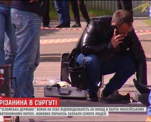 """""""Ісламська держава"""" взяла на себе відповідальність за напад у російському Сургуті"""