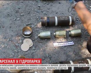 """СБУ виявила у київському """"Гідропарку"""" велику схованку боєприпасів"""