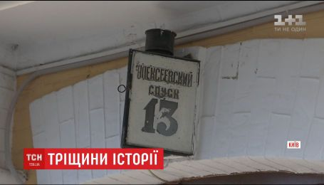 На столичному музеї Булгакова з'явились довжелезні тріщини
