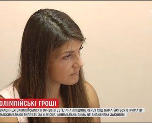 Учасниця Олімпійських ігор Світлана Ахадова через суд намагається отримати максимальні виплати