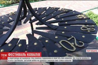Фестиваль ковалів: у Миргороді встановлюють сонячні годинники в пам'ять про загиблих майстрів