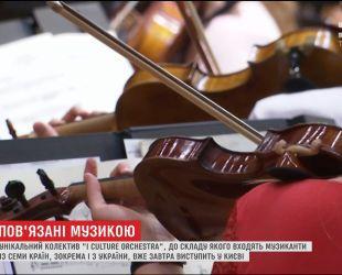 """Унікальний оркестр """"Culture Orchestra"""" вдруге з концертом завітає в Україну"""