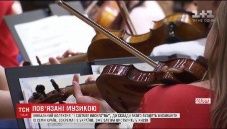 """Уникальный оркестр """"I, Culture Orchestra"""" второй раз с концертом приедет в Украину"""