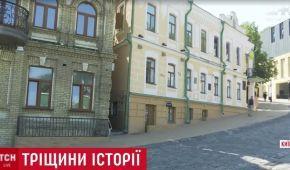 Музей Булгакова на Андріївському узвозі вкрився дивними тріщинами