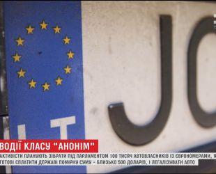 В Украине нарастает противостояние между государством и автовладельцами с иностранными номерами