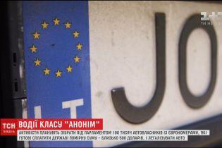 В Україні наростає протистояння між державою та автовласниками з іноземними номерами