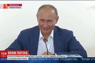 Після нетривалого зникнення з екранів, Путін з'явився на публіці в окупованому Криму