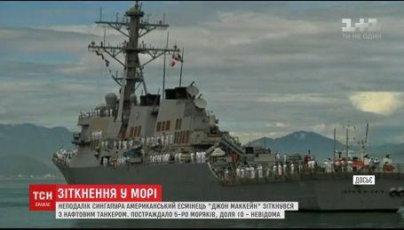 Неподалеку Сингапура эсминец США столкнулся с нефтяным танкером с либерийским флагом