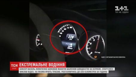 Ломаченко приголомшив фанатів шаленою швидкістю за кермом