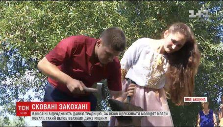 На Полтавщині відновлюють давню традицію, коли молодят одружують ковалі